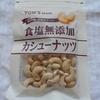【カシューナッツ】まろやかで食べやすい、胃潰瘍や便秘改善に効果的なブラジル原産のナッツ