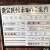 191211 「7区 ボッチャ・クラブ 」発足