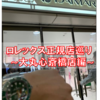 ロレックス正規店巡り~大丸心斎橋店編~