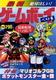 【1999年】【7月】最新ゲームボーイベスト集