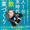 書籍ご紹介:『GIGAスクール構想で変える! 1人1台端末時代の算数授業づくり』