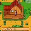 Switchで超マイペースな牧場生活が楽しめる『Stardew Valley』配信開始!