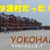 日本の大動脈を担ってきた東海道本線(2)【鉄道唱歌再編】【東京~横浜】