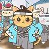 【ねこねこ日本史 1】 新選組 主役回 3部作