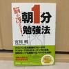 30万円のセミナーで公開されていたノウハウがまさかの単行本化!! 「脳が冴える!朝1分勉強法」 宮川 明