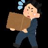 Liability / マイナス要素、お荷物