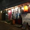 【今週のラーメン2122】 麺屋 一寸星 (東京・目黒) 特製煮干らーめん