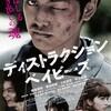 映画『ディストラクション・ベイビーズ』評価&レビュー【Review No.099】