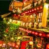 台湾3日目「台北101と、千と千尋で有名な九份の旅」