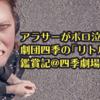 アラサーがボロ泣きする劇団四季の「リトルマーメイド」鑑賞記@四季劇場[夏]!