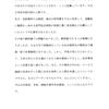 大分大学学長北野正剛 独裁人事発覚パート2 これが偏差値最下位の大分大学 翔んで大分県