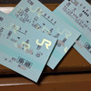 JR券:新幹線経路は複雑怪奇…