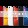 【iPhone XR】iPhoneXSを買ったばかりだけど、iPhoneXRを選ぶべき理由