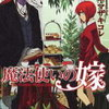魔法使いの嫁/ヤマザキコレ 1〜4巻ネタバレ
