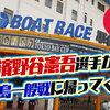 濱野谷憲吾選手が平和島水面に戻ってくる!!前検不合格から1年ぶりの一般戦!東京支部のボートレーサー・競艇