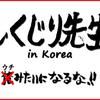 第579話 しくじり先生 in Korea(後編)