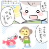 【今日も平和】子どもの読む童話が独特すぎる!