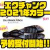 【レイドジャパン】エグシュン監修チャンクワーム「エグチャンク2021年カラー」通販予約受付開始!