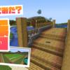【マイクラ】どこかで見たことあるオーソドックスなアーチ橋をつくる【すーぱーすろーらいふ】#8