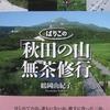 ◆『ばりこの「秋田の山」無茶修行』