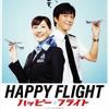 【ハッピーフライト】航空会社に勤める人たちの1日かと思いきや…