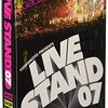 『LIVE STAND'07』特典DISCリスト+総評