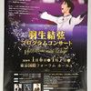 2020年1月7日「羽生結弦プログラムコンサート」@東京フォーラム