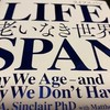 長寿のために今すぐできること6選(3.運動をする)@『LIFESPAN 老いなき世界』第4章