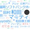 8/18~ハム→鷹【鴎について】