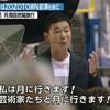 ZOZOをyahooに2300億円で売った前澤友作氏、次はどこへ向かう?