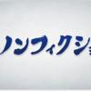 【感想】フジテレビのザ・ノンフィクションがウケる3つの理由