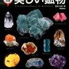 理系でも文系の方でも癒される!美しい鉱物図鑑!