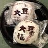 新橋 『新正堂』の豆大福と麩饅頭。切腹最中と一緒に楽しみたい老舗の和菓子。