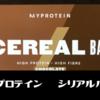 マイプロテイン「シリアルバー」レビュー【100kcal未満!】