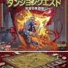 2011年に発売されたボードゲームの中で どの作品がレアなのかランキング