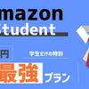 学生用「Amazon Student」とPrimeの違いと2000ポイント獲得条件・期間