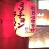 食い道楽ぜよニッポン❣️ 歌舞伎町 オロチョンラーメン❗️