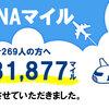 \ANAマイル7月分積算完了/計281,877マイル