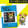 コミックマーケット96に「Unityお仕事本」を配布します