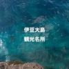 伊豆大島:沖縄にも負けない(?)透明度の高い海と観光名所を見て廻ってきた!