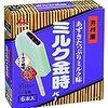 一年中アイスクリームを食べています>_<