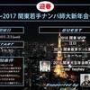 〜2017年関東若手ナンパ師新年会〜