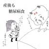 【妊娠糖尿病】病院メニュー全公開!総合院 ( 糖質制限食 ) vs個人院 ( 普通食 ) の赤裸々落差