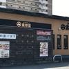 北前そば高田屋 倉敷中庄店(倉敷市)