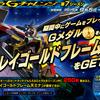 【EXVS2】エクストラ機体 アストレイゴールドフレーム天ミナ 参戦【エクバ2】
