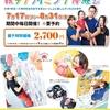 夏休み親子クライミング体験会開催のお知らせ!!