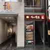 JR水道橋駅西口近く イタリア食堂の自家製ミートソース!!!