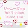 2021年秋ドラマ!ジャニーズタレント出演ドラマまとめ!