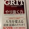 いつか子どもにも読ませたい「GRIT〜やり抜く力〜」アンジェラ・ダックワース、神崎朗子