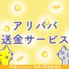アリババ、クロスボーダー送金サービスを開始【リップルヤバイ!?】